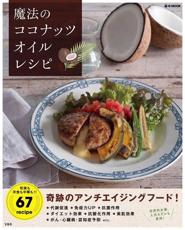 宝島社 「e-Mook 魔法のココナッツオイルレシピ」発売