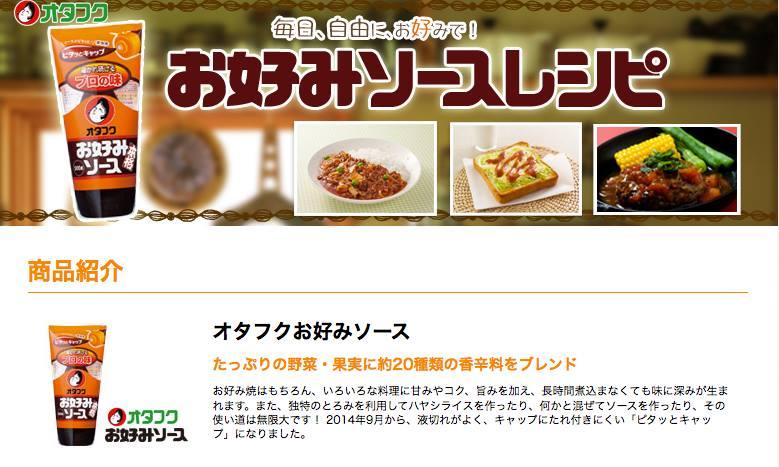 【掲載】オタフク「お好みソース」レシピ