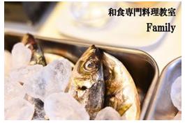 【料理教室】2016年料理教室情報