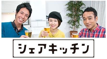【メディア】CS放送「シェアキッチン」出演