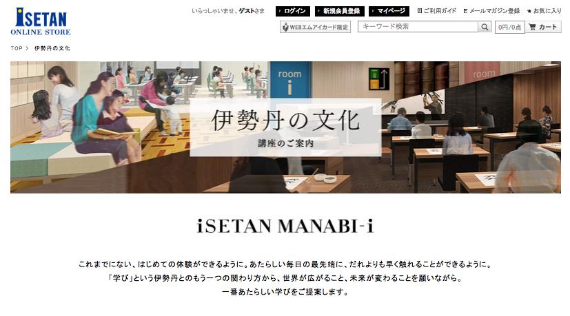 【セミナー】新宿伊勢丹 OTOMANA 「高橋善郎の有機食材でカラダよろこぶレシピ」