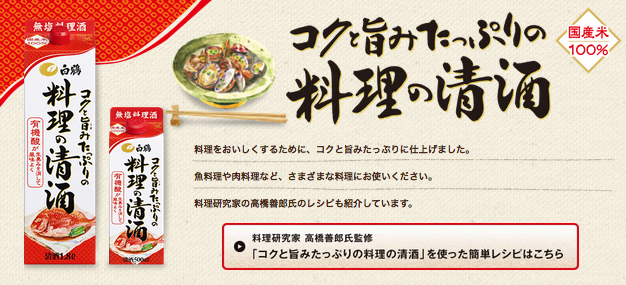 【掲載】白鶴「コクと旨みたっぷりの料理の清酒」