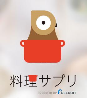 【メディア】「料理サプリ」配信