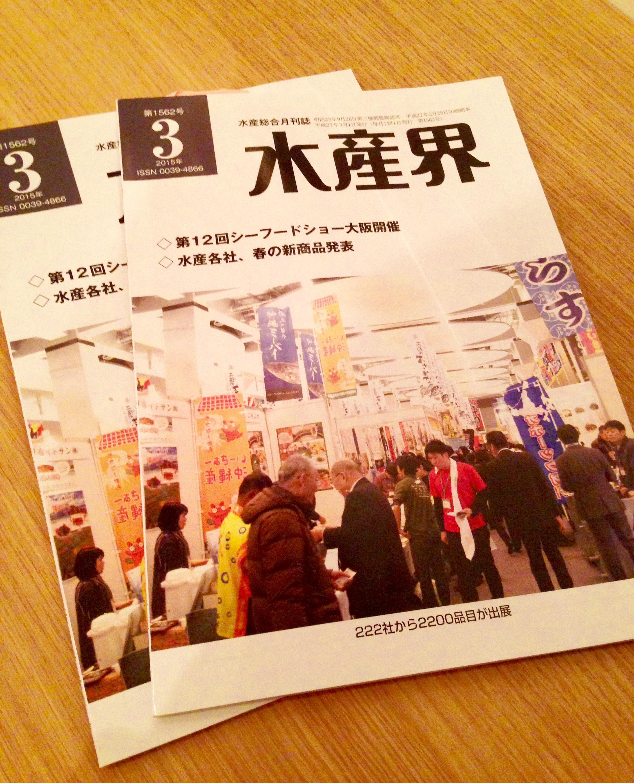 【掲載】大日本水産会 月刊誌「水産界」