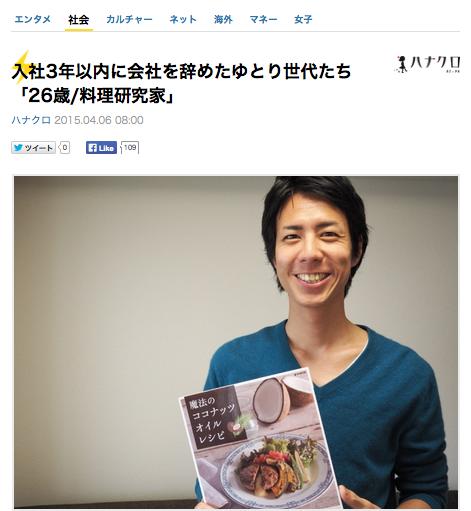 【メディア】DMMニュース「入社3年以内に会社を辞めたゆとり世代たち「26歳/料理研究家」」
