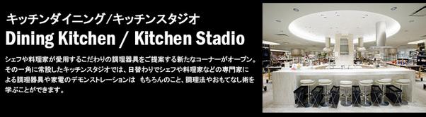 【イベント】新宿伊勢丹「キッチンスタジオ」Wasabiで楽しむ和の煮物 × ル・クルーゼ