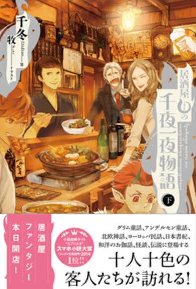 【掲載】小説「居酒屋⚪の千夜一夜物語」(KADOKAWA)