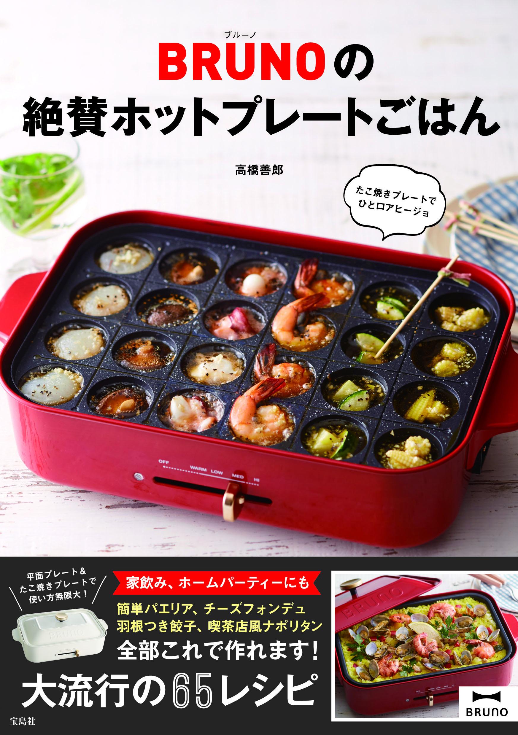 【新刊】宝島社「BRUNOの絶賛ホットプレートごはん」発売