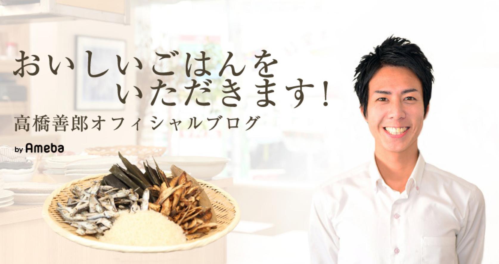 【掲載】Amebaオフィシャルブログ化のお知らせ