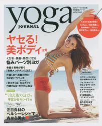 【掲載】ヨガジャーナル 特別編集シリーズ『ヤセる! 美ボディヨガ』