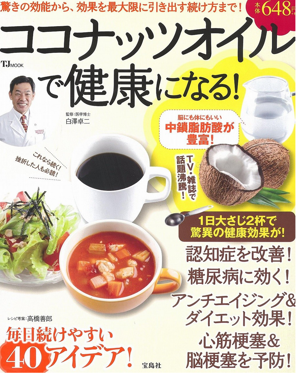 【レシピ本】宝島社「ココナッツオイルで健康になる!(TJMOOK)」