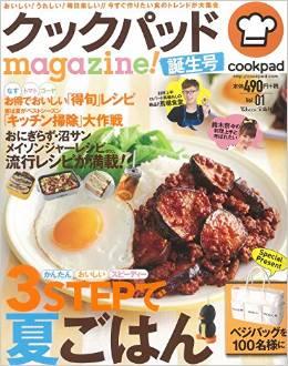 【掲載】クックパッドmagazine!誕生号(宝島社)