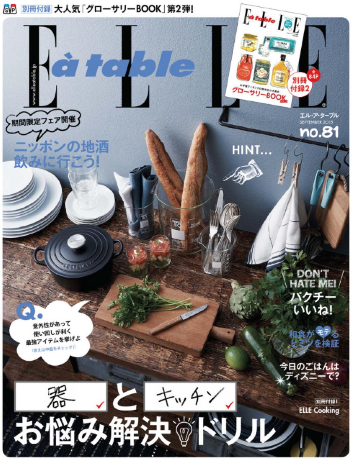 【掲載】ELLE a table 9月号