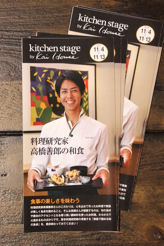 【11/4〜11/13開催】新宿伊勢丹「キッチンステージ」