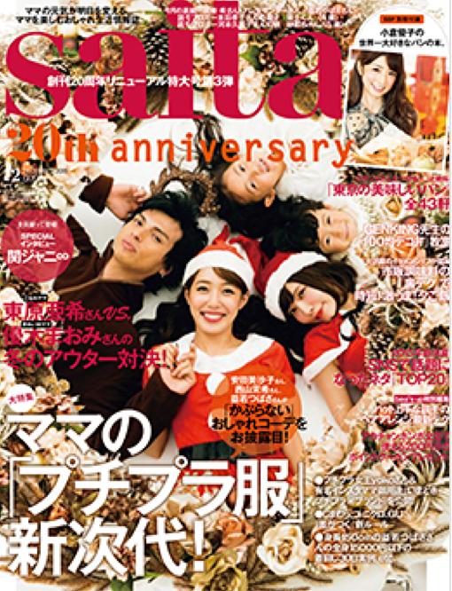 【掲載】セブン&アイ出版「saita」