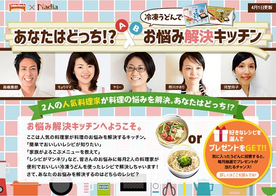 【掲載】テーブルマーク×ナディア 「たたきオクラとトマトの豆乳みそだれつけうどん」