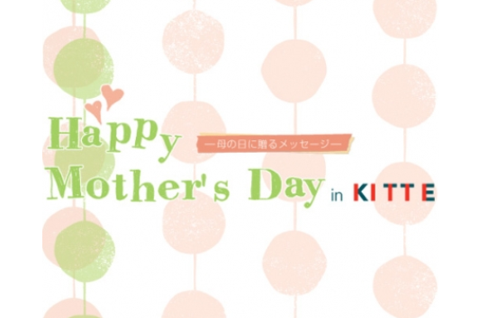 【イベント】Happy Mother's Day in KITTE -母の日に贈るメッセージ-