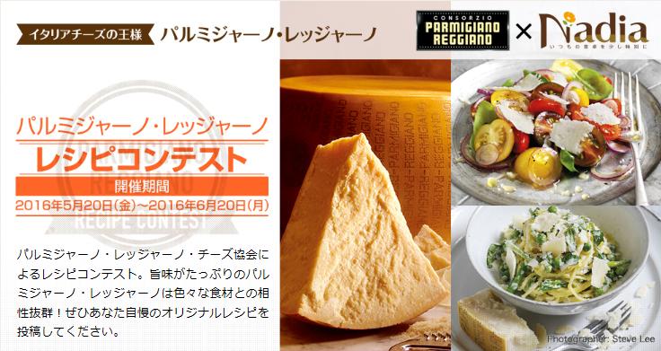 【掲載】 パルミジャーノ・レッジャーノ・チーズ協会 × ナディア 「白身魚のグリル 緑茶と味噌のチーズソース仕立て」