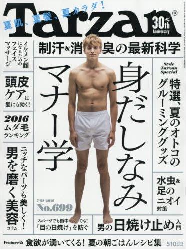 【掲載】ターザン No. 699