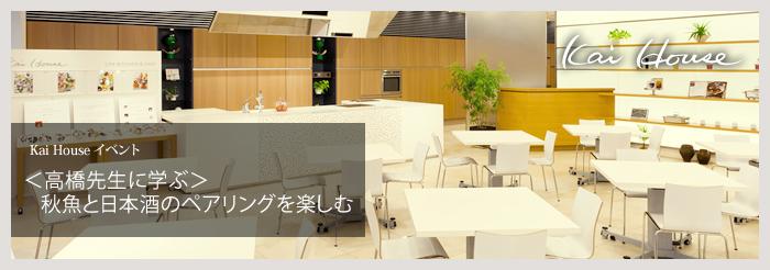 【セミナー】貝印様主催「秋魚と日本酒のペアリングを楽しむ」