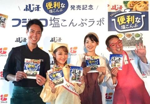 【イベント】塩こんぶ「ふじっ子」のおいしいイベント