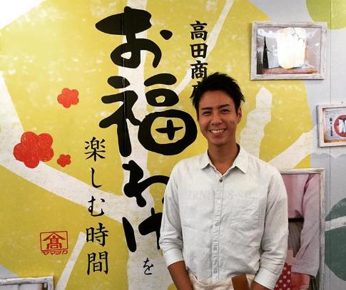 【イベント】高田商店さま「お福わけを楽しむ時間」
