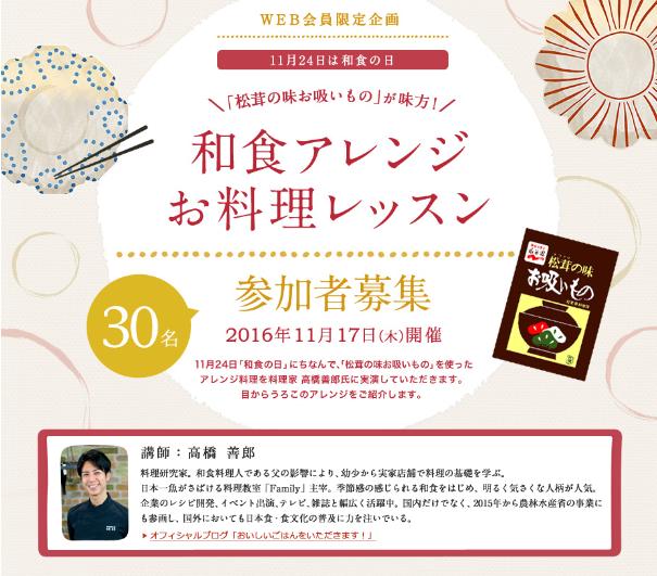 【募集開始】 「松茸の味お吸いもの」が味方! 和食アレンジお料理レッスン