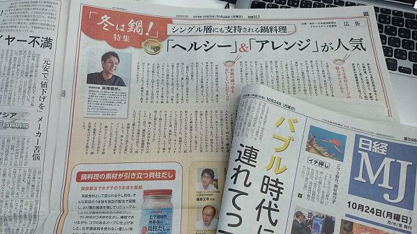 【掲載】日経MJ(10月24日発行)