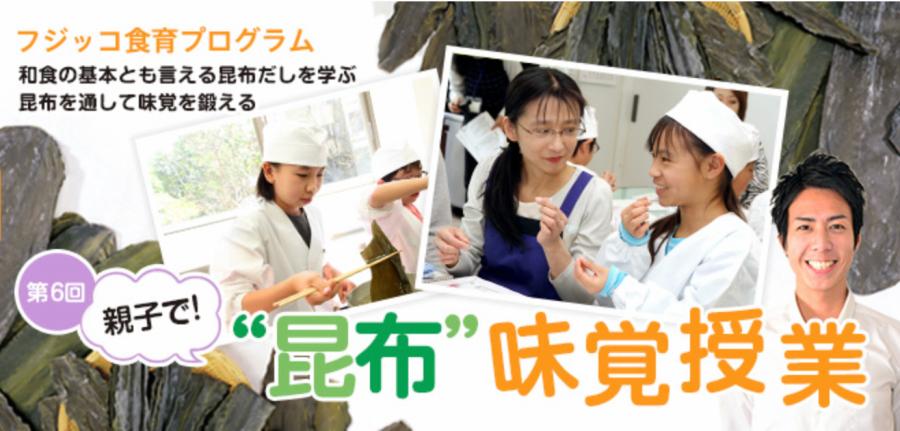 """【募集開始】フジッコ食育プログラム「第6回 親子で!""""昆布""""味覚授業」"""