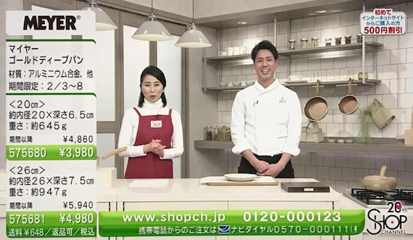 【メディア】「ショップチャンネル」出演