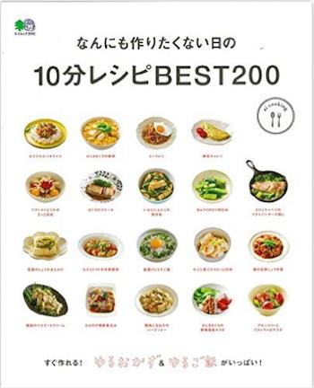 【掲載】なんにも作りたくない日の10分レシピBEST200(エイ出版)