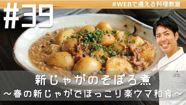 【動画】WEBで通える料理教室#39