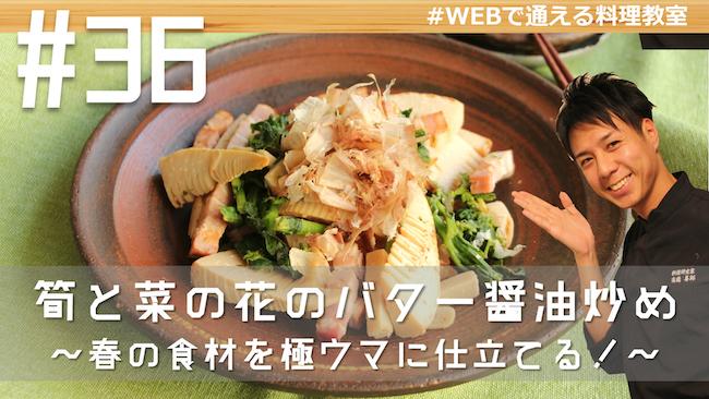【動画】WEBで通える料理教室#36