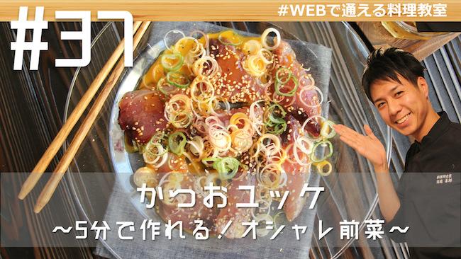 【動画】WEBで通える料理教室#37