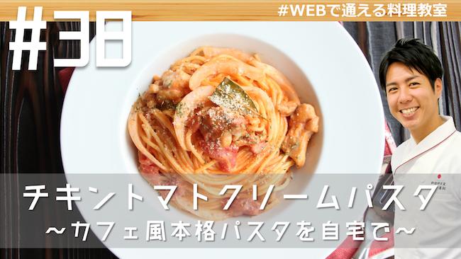 【動画】WEBで通える料理教室#38