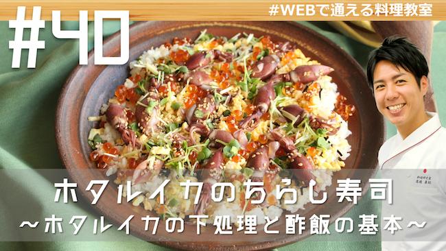 【動画】WEBで通える料理教室#40