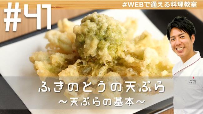 【動画】WEBで通える料理教室#41