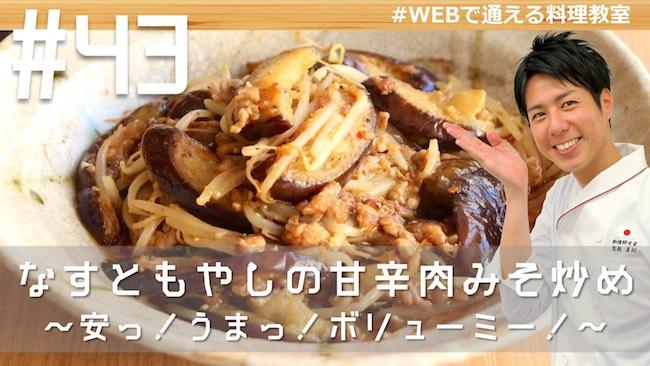 【動画】WEBで通える料理教室#42