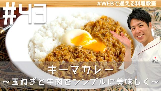 【動画】WEBで通える料理教室#43