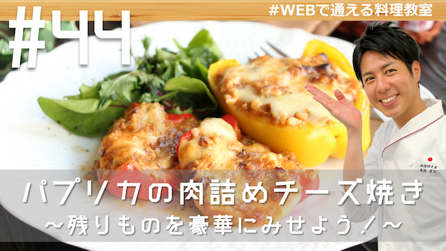 【動画】WEBで通える料理教室#44