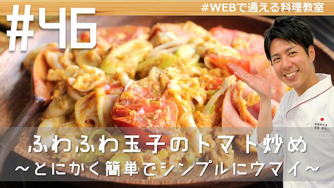 【動画】WEBで通える料理教室#46