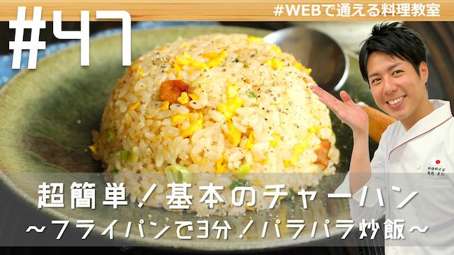 【動画】WEBで通える料理教室#47