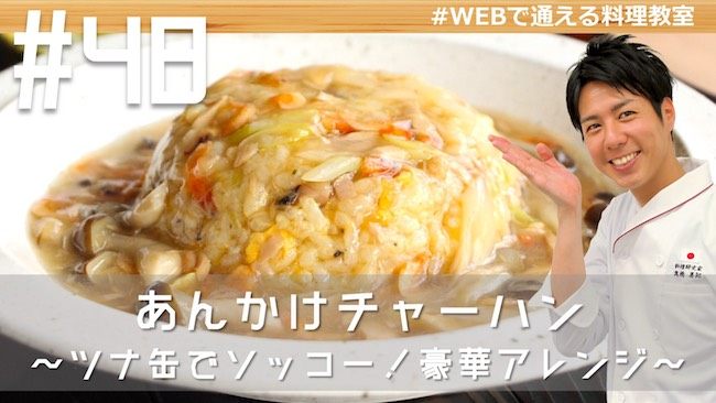 【動画】WEBで通える料理教室#48