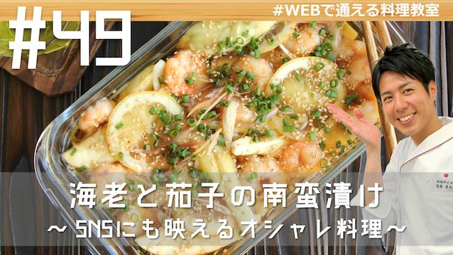 【動画】WEBで通える料理教室#49