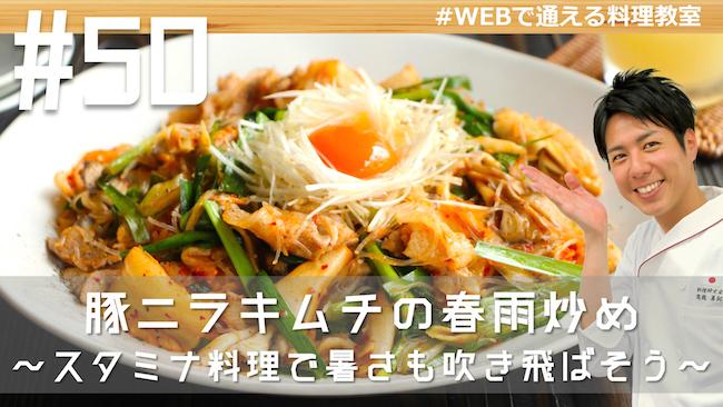 【動画】WEBで通える料理教室#50