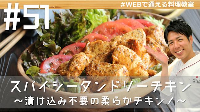 【動画】WEBで通える料理教室#51