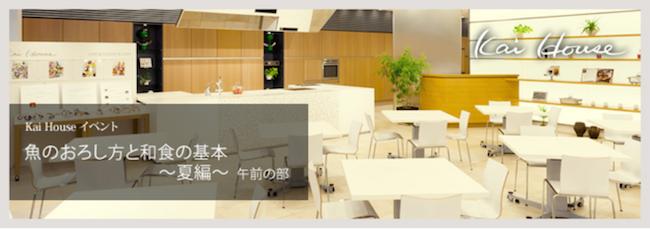 【セミナー】貝印様主催「魚のおろし方と和食の基本 ~夏編~」