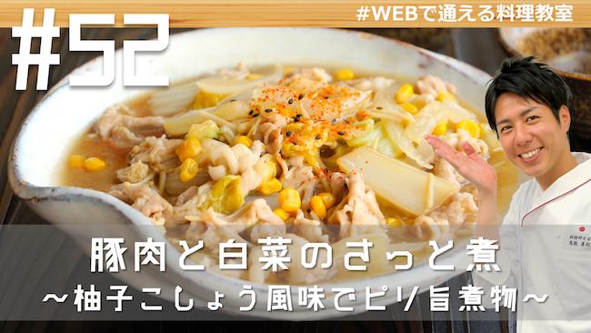 【動画】WEBで通える料理教室#52