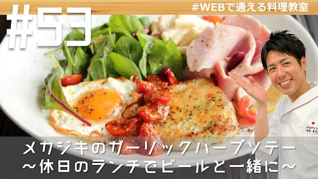 【動画】WEBで通える料理教室#53