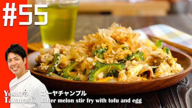 【動画】WEBで通える料理教室#55